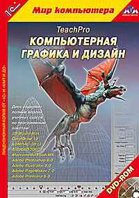 TeachPro Компьютерная графика и дизайн на DVD  teachpro информатика для детей 1–4 классы