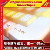 Русский язык с компьютером. Шаг 1. Китайский интерфейсРусский язык с компьютером. Шаг 1. Китайский интерфейс  компьютерный курс русского языка для начинающих (с китайским интерфейсом – для пользователей говорящих на китайском языке).<br>