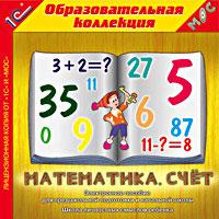 Математика. СчетПрограмма Математика. Счет создана специально для детей предшкольного и младшего школьного возраста. Оно помогает выучить начертание цифр и научиться считать.<br>