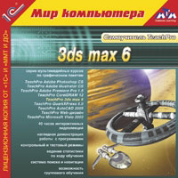 TeachPro 3ds max 6  teachpro информатика для детей 1–4 классы