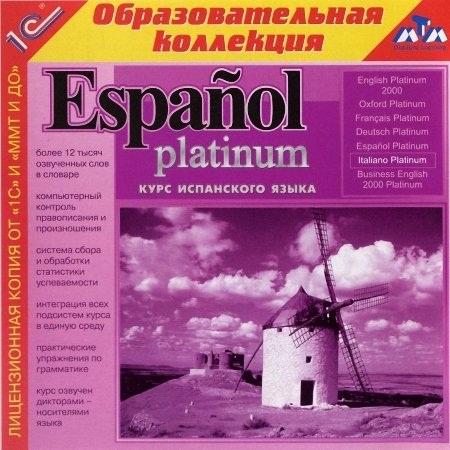 Espanol PlatinumПрограмма Espanol Platinum представляет собой мультимедийный комплекс для самостоятельного изучения испанского языка. Объем учебного материала в курсе достаточен для непрерывных занятий в течение года, а при интенсивном обучении возможно освоить язык за 3–4 месяца.<br>