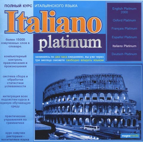 Italiano Platinum купить