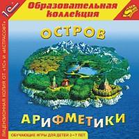 Остров арифметикиПрограмма Остров арифметики ориентирована на детей 4–7 лет и обеспечивает в игровой форме подготовку к школе.<br>