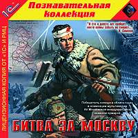 Битва за Москву нортон д мета игры битва за будущее