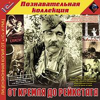 От Кремля до РейхстагаПрограмма От Кремля до Рейхстага дает наглядное представление исторического контекста происходивших событий Великой Отечественной Войны.<br>