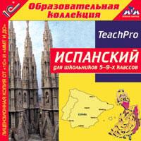 Испанский для школьников 5–9-х классов teach pro физика дистанционное обучение