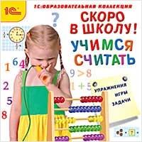 Скоро в школу! Учимся считатьСкоро в школу! Учимся считать – высокоэффективный начальный курс обучения для детей 4–8 лет – с яркими картинками, познавательными играми, занимательными задачами и головоломками – поможет малышу научиться считать, развить логическое мышление, внимание и мелкую моторику.<br>