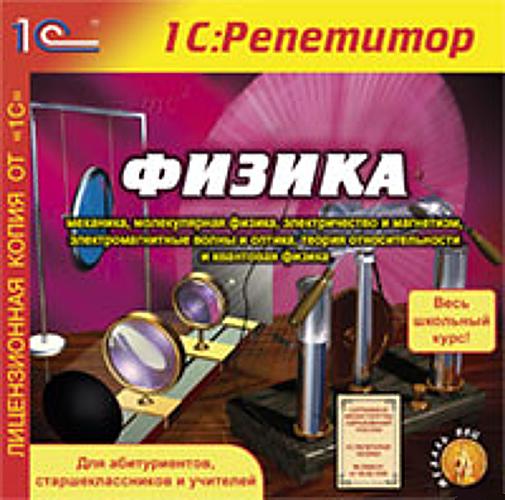 ФизикаМультимедийная обучающая программа Физика содержит изложение всего школьного курса физики (механика, молекулярная физики, электричество и магнетизм, электромагнитные волны и оптика, теория относительности и квантовая физика).<br>