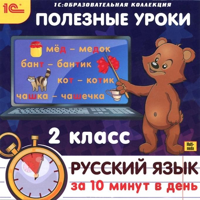 Полезные уроки. Русский язык за 10 минут в день. 2 классПрограмма Полезные уроки. Русский язык за 10 минут в день. 2 класс адресована первоклассникам и предназначено для формирования и закрепления навыков грамотного письма, а также для повторения всех правил, изучаемых во 2-м классе.<br>