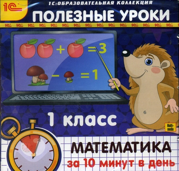 Полезные уроки. Математика за 10 минут в день. 1 класс (Цифровая версия)Программа Полезные уроки. Математика за 10 минут в день. 1 класс содержит материал, который охватывает весь курс математики 1-го класса.<br>