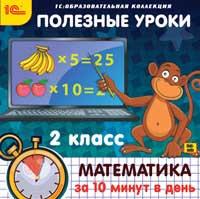 Полезные уроки. Математика за 10 минут в день. 2 классПрограмма Полезные уроки. Математика за 10 минут в день. 2 класс содержит материал, который охватывает весь курс математики 2-го класса.<br>