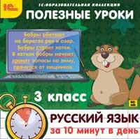 Полезные уроки. Русский язык за 10 минут в день. 3 класс электрический духовой шкаф simfer b6eo77017