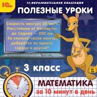 Полезные уроки. Математика за 10 минут в день. 3 класс (Цифровая версия)