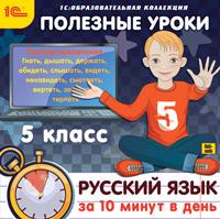 Полезные уроки. Русский язык за 10 минут в день. 5 класс (Цифровая версия)Программа Полезные уроки. Русский язык за 10 минут в день. 5 класс адресована пятиклассникам и предназначено для формирования и закрепления навыков грамотного письма, а также для повторения всех правил, изучаемых в 5-м классе.<br>