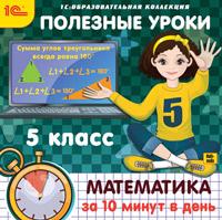 Полезные уроки. Математика за 10 минут в день. 5 класс (Цифровая версия)Программа Полезные уроки. Математика за 10 минут в день. 5 класс содержит материал, который охватывает весь курс математики 5-го класса.<br>