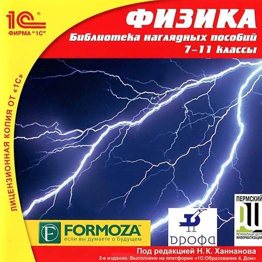 Физика, 7–11 классы. Библиотека наглядных пособий (2-е издание, переработанное и дополненное) физика практикум 7–11 классы