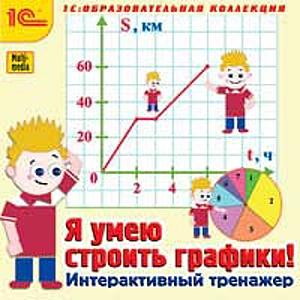 Я умею строить графики! Интерактивный тренажерЯ умею строить графики! Интерактивный тренажер позволяет легко научить ребенка строить графики и диаграммы, ориентироваться в отображении функций и графически решать уравнения.<br>