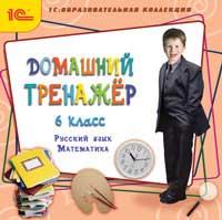 Домашний тренажер, 6 класс. Русский язык, математика (Цифровая версия)