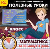 Полезные уроки. Математика за 10 минут в день. 4 классПрограмма Полезные уроки. Математика за 10 минут в день. 4 класс содержит материал, который охватывает весь курс математики 4-го класса.<br>