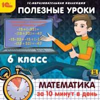 Полезные уроки. Математика за 10 минут в день. 6 классПрограмма Полезные уроки. Математика за 10 минут в день. 6 класс содержит материал, который охватывает весь курс математики 6-го класса.<br>