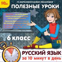 Полезные уроки. Русский язык за 10 минут в день. 6 класс (Цифровая версия)Программа Полезные уроки. Русский язык за 10 минут в день. 6 класс адресована шестиклассникам и предназначено для формирования и закрепления навыков грамотного письма, а также для повторения всех правил, изучаемых в 6-м классе.<br>