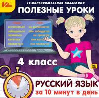 Полезные уроки. Русский язык за 10 минут в день. 4 классПрограмма Полезные уроки. Русский язык за 10 минут в день. 4 класс адресована четвероклассникам и предназначено для формирования и закрепления навыков грамотного письма, а также для повторения всех правил, изучаемых в 4-м классе.<br>