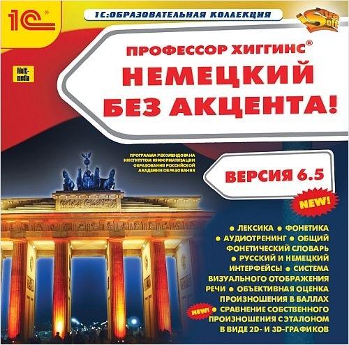 Профессор Хиггинс. Немецкий без акцента! Версия 6.5Программа Профессор Хиггинс. Немецкий без акцента! Версия 6.5 это полный фонетический и лексический мультимедийный справочник-тренажер, предназначенный для тех, кто желает научиться понимать разговорную речь и говорить грамматически правильно, с хорошим и отчетливым произношением.<br>