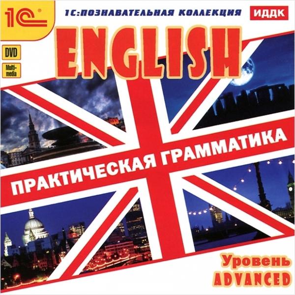 English. Практическая грамматика. Уровень Advanced