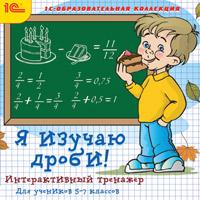 Я изучаю дроби! Интерактивный тренажер (Цифровая версия)Я изучаю дроби! Интерактивный тренажер – детская обучающая программа созданная с участием специалистов по развитию ребенка.<br>