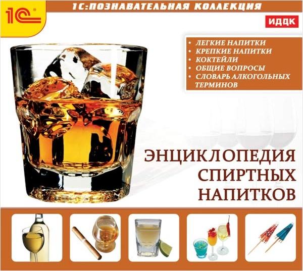 Энциклопедия спиртных напитков