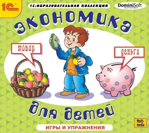 Экономика для детей  (Цифровая версия)Благодаря продуманному, логичному и интересному изложению, энциклопедия-игра Экономика для детей поможет ребёнку разобраться в этих непростых вопросах.<br>