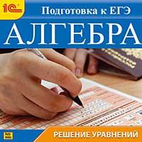 Алгебра. Решение уравнений. Подготовка к ЕГЭПредставляем программу Алгебра. Решение уравнений. Подготовка к ЕГЭ, которая поможет при подготовке к выпускным экзаменам и тестированию.<br>