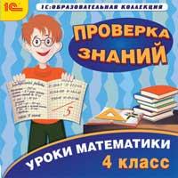 Уроки математики. Проверка знаний. 4 классПрограмма Уроки математики. Проверка знаний. 4 класс вы найдете электронное пособие, позволяющее проверить базовые знания ученика по математике в начальной школе.<br>