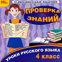 Уроки русского языка. Проверка знаний. 4 класс (Цифровая версия)