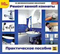 Ремонт ванной комнаты. Практическое пособие