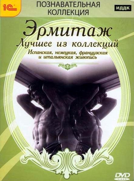 Эрмитаж. Лучшее из коллекции (2 DVD)