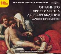 Лучшее в искусстве от эпохи раннего христианства до Возрождения ю колпинский образ человека в искусстве возрождения