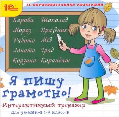 Я пишу грамотно! Интерактивный тренажерПрограмма Я пишу грамотно! Интерактивный тренажер, созданная с участием специалистов по развитию ребёнка. Высокоэффективный тренажёр позволит маленькому ученику самостоятельно освоить все правила, необходимые для выработки навыков грамотности.<br>