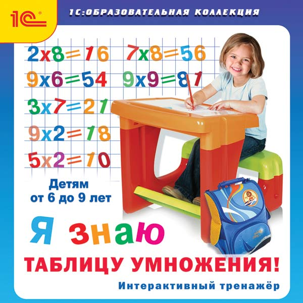 Я знаю таблицу умножения! Интерактивный тренажёр [Цифровая версия] (Цифровая версия)Детская обучающая программа Я знаю таблицу умножения! Интерактивный тренажёр, созданная с участием специалистов по развитию ребенка.<br>