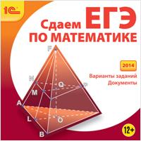 Сдаем ЕГЭ по математике (2014) [Цифровая версия] (Цифровая версия) служба спасения 2014 цифровая версия
