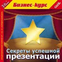 Секреты успешной презентации секреты успешной презентации cdpc