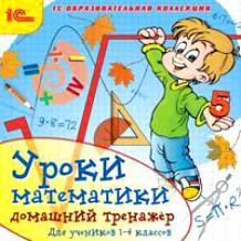 Уроки математики. Домашний тренажер. 1–4 классы [Цифровая версия] (Цифровая версия)
