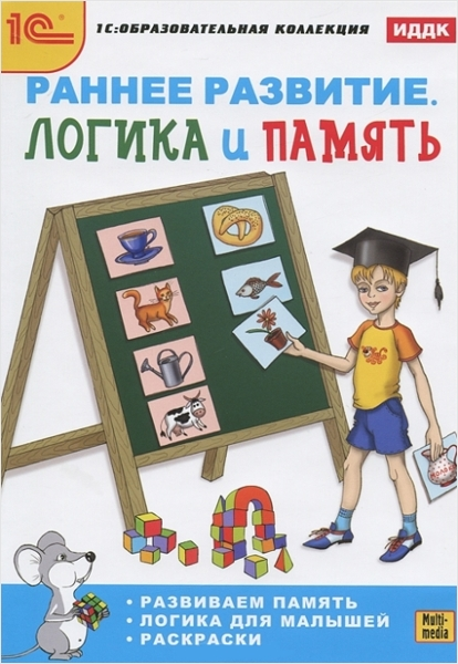 Раннее развитие. Логика и памятьНа диске Раннее развитие. Логика и память представлены развивающие игры для детей 4–8 лет, направленные на расширение кругозора, тренировку памяти, логики, мышления и освоение основ работы с компьютером.<br>