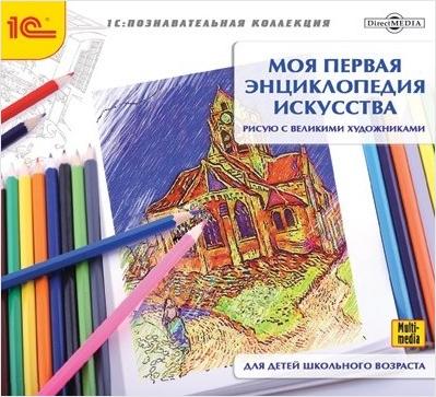 Моя первая энциклопедия искусства. Рисую с Великими художниками. 4–9 лет