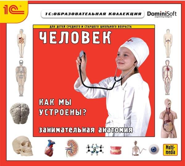 Человек. Как мы устроены? Занимательная анатомияНа диске Человек. Как мы устроены? Занимательная анатомия очень подробно представлена информация о человеческом теле начиная с клеток и тканей организма и заканчивая мозговой деятельностью.<br>