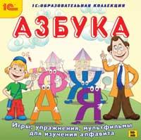 Азбука. Игры, упражнения, мультфильмы для изучения алфавитаПрограмма Азбука. Игры, упражнения, мультфильмы для изучения алфавита поможет вам подготовить ребенка к школе и разнообразит ваш совместный досуг.<br>
