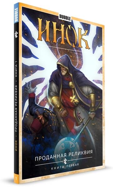 Книга комиксов Инок. Том 1. Проданная реликвия от 1С Интерес