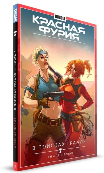 Книга комиксов Красная Фурия. Том 1. В поисках Грааля от 1С Интерес