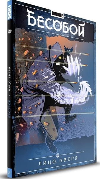Книга комиксов Бесобой. Том 2. Лицо зверя от 1С Интерес