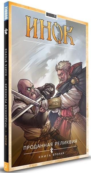 Книга комиксов Инок. Том 2. Проданная реликвия от 1С Интерес